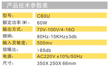 U盘合并式定压功放(1.5U)