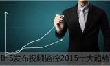 视频监控2015九大趋势