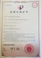 慧锐通获得发明专利证书