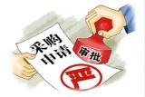 和硕县安防设备采购招标公告