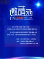 乐华应邀参加2015年西安安防展