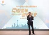 2015安朗杰中国区经销商会议成功举办