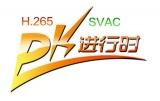 SVAC会成为监控视频压缩主流?