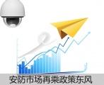 """安防市场再乘政策""""东风"""""""