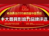 第四届中国安防十大最具影响力品牌评选
