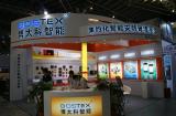 BOSTEX博太科上海安防展落幕