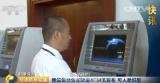 中国发布人脸识别ATM机