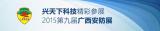 兴天下科技精彩亮相2015南宁安防展