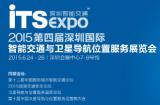 2015第四届深圳国际智能交通展