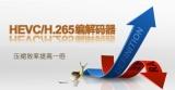 H.265给安防行业带来什么?