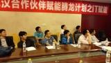 华为湖北腾龙计划一期成功举办