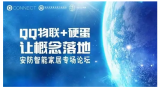 QQ携手雄迈安防融入物联体系