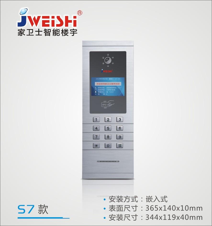 家卫士智能可视对讲JS-S7款可视对讲楼宇单元门口机