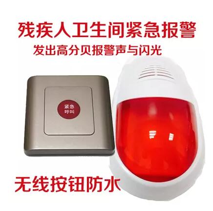 残卫呼叫报警器 ,无线声光呼叫器,残疾人卫生间紧急呼叫器,老人报警器