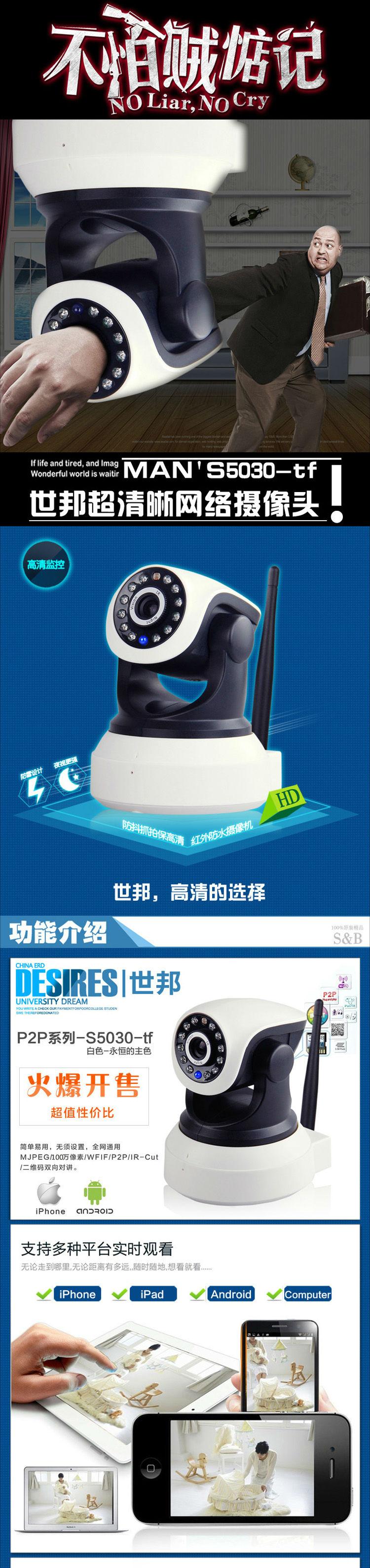 wifi无线网络摄像机,看家神器