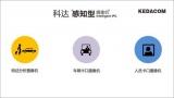 """南宁""""天网""""部署3千台科达感知型摄像机"""