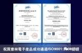意林电子产品顺利通过ISO9001:2008认证