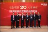 利亚德20周年庆典在京举行<br>战略梦想规划未来