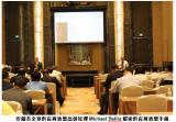 2015年度安朗杰供应商大会成功举办