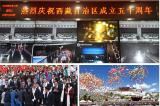 宇视守护西藏50周年大庆