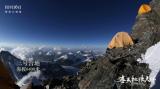 《喜马拉雅天梯》来袭 雄迈做梦想的赞助商