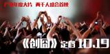 华为智慧家庭全明星阵容演绎《创囧》