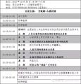 第二届中国生物识别技术创新应用论坛登陆深圳