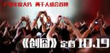 华为智慧家庭全明星阵容 演绎《创囧》定档10.19