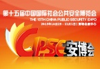 第15届中国国际社会公共安全博览会