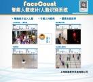 """""""FaceCount人脸识别""""将亮相深圳安博会"""