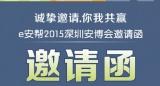 2015深圳安博会e安帮邀您参会
