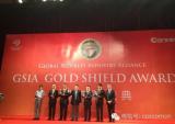 第四届全球安防贡献奖隆重揭晓