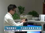 新华社专题报道小天物联摄像机