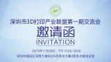 深圳市3D打印产业联盟第一期交流会邀请函