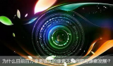为什么目前百万像素镜头的像素不宜向更高像素发展?