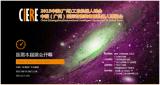 高新兴子公司尚云在线将携机器人现身首届广州智博会
