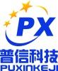 锡林郭勒盟普信电子科技有限公司
