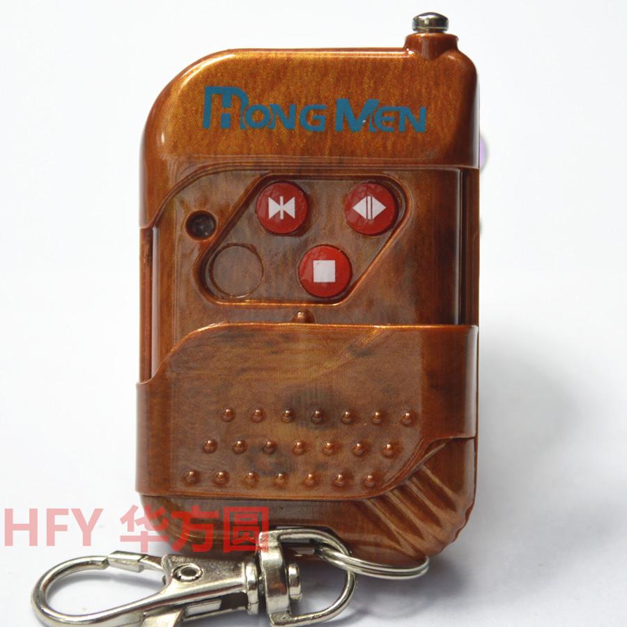 红门伸缩门遥控发射器红门道闸遥控器