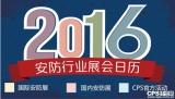 2016安防人专用日历!