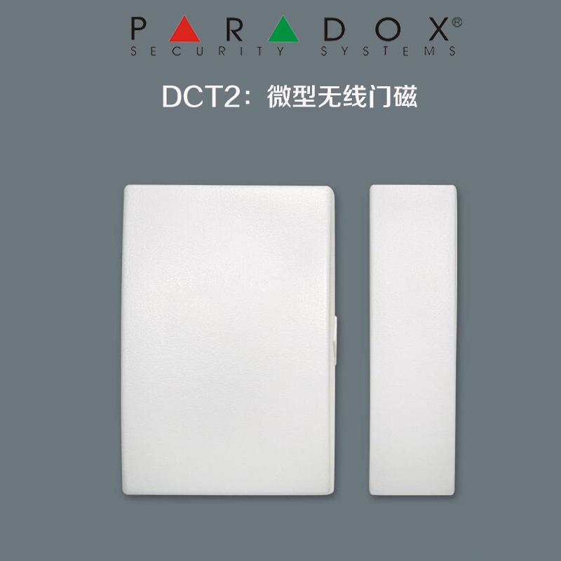 Paradox加拿大枫叶 DCT2——微型无线门磁