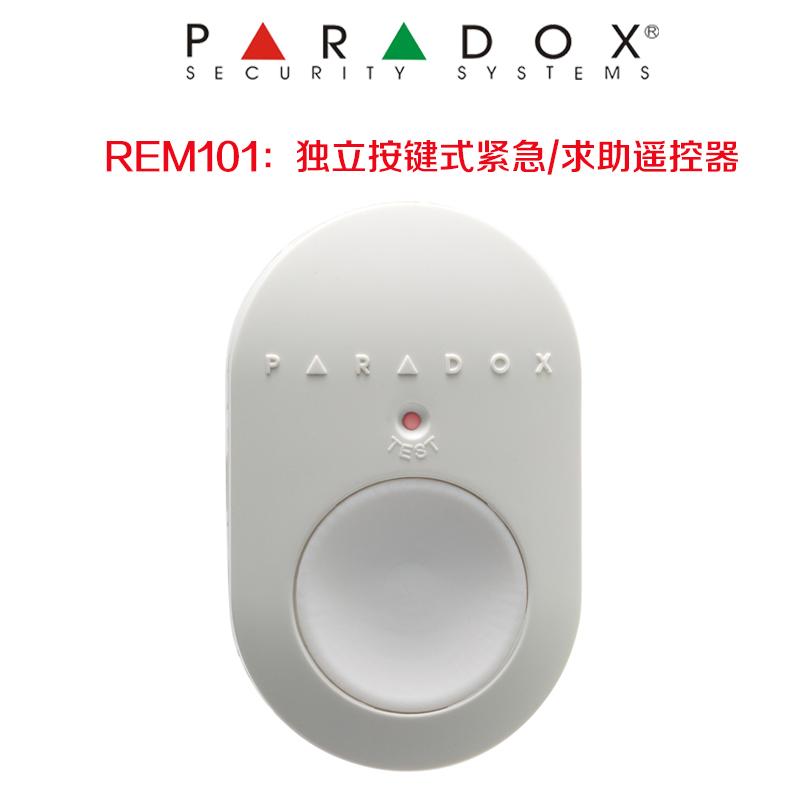Paradox加拿大枫叶 REM101——独立按键式紧急/求助遥控器