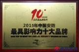 """维冠视界再度荣获""""中国安防最具影响力十大品牌"""""""