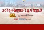 2015中国安防行业年度盘点