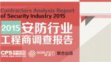 2015安防行业工程商调查报告