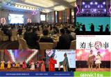 金溢科技隆重举行2015年年会暨总结表彰大会