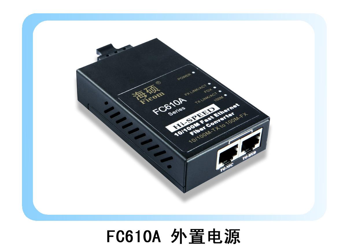 海硕FC610A百兆光纤收发器