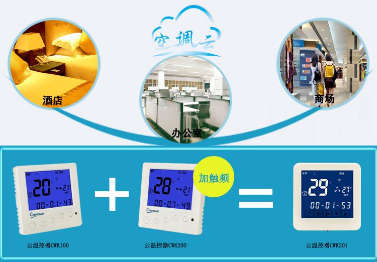 云温控器春泉智能温控面板