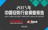 2015中国安防行业调查报告