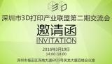 深圳市3D打印产业联盟交流会邀请函