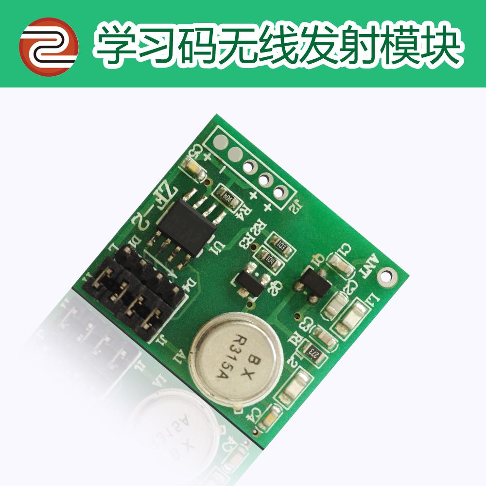 学习码ev1527 无线发射模块 射频模块